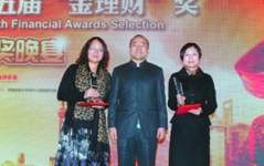 中国财富管理2013高峰论坛成功举办