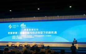 第二届国际金融交易博览会