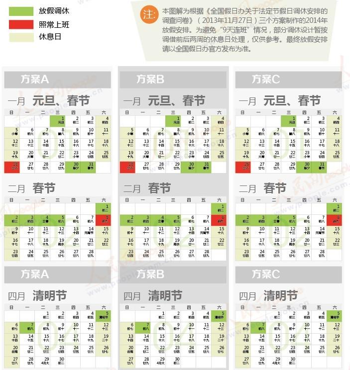 法定节假日调休安排2017。