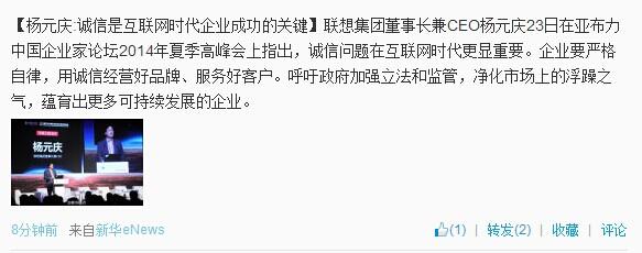 杨元庆:诚信是互联网时代企业成功的关键
