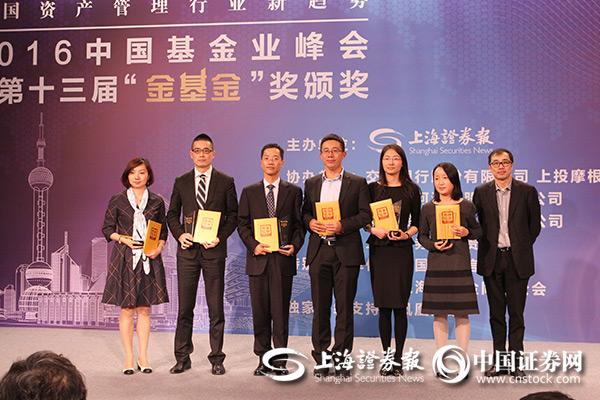 第十三届中国 金基金奖 颁奖典礼现场 产品奖颁奖