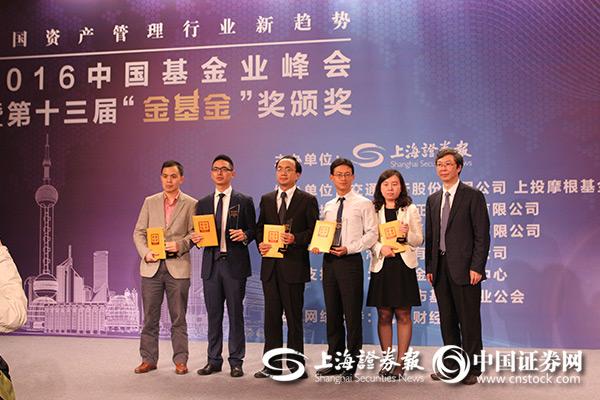"""第十三届中国""""金基金奖""""颁奖典礼现场 产品奖颁奖"""