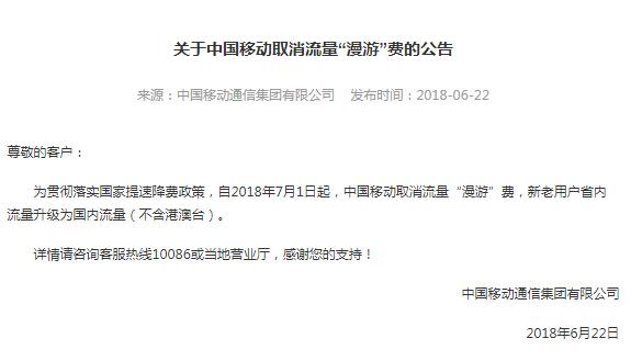 """中国移动发布公告:7月1日起取消流量""""漫游""""费"""