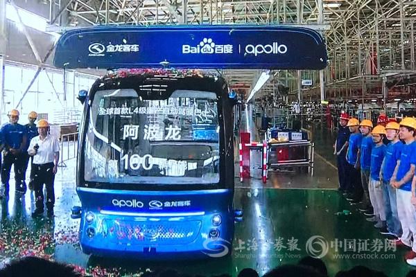 百度Apollo自动驾驶巴士量产下线 将在北京等多地开始使用
