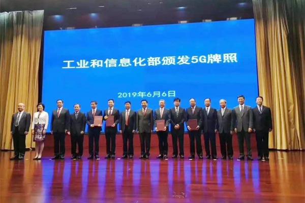 中國廣電正式獲得5G牌照