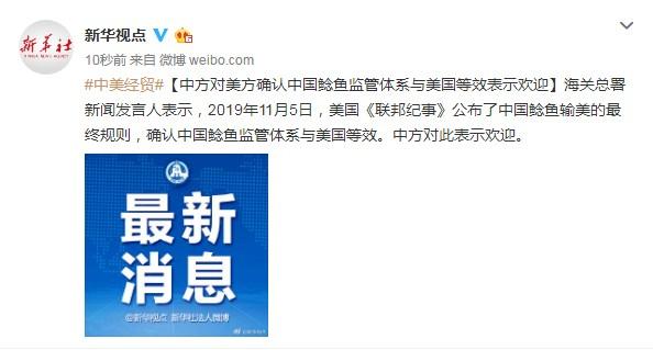中方对美方确认中国鲶鱼监管体系与美国等效表示欢迎