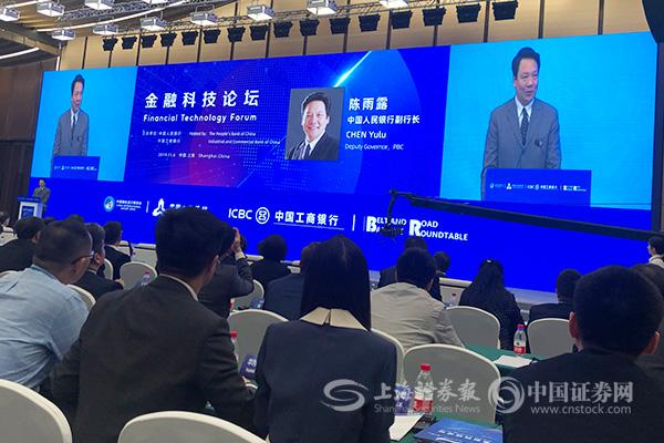 进博会 | 陈雨露:四方面发力推动金融科技发展