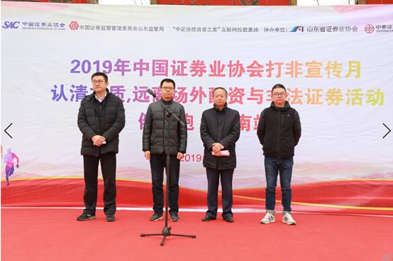 2019年中证协打非宣传活动(济南站)成功举办