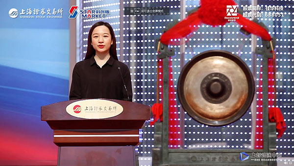 主持人宣布佳华科技鸣锣开市