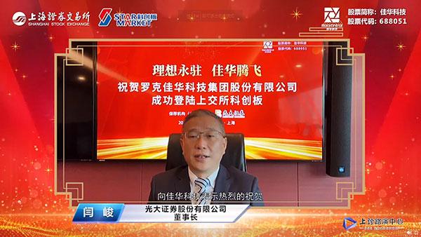 光大证券董事长闫俊先生致辞