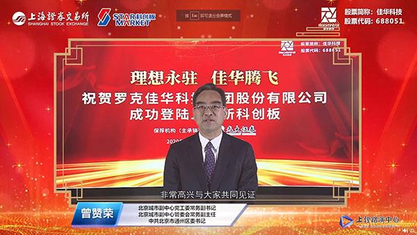 中共北京市通州区委书记曾赞荣先生致辞
