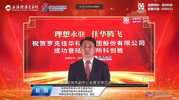 中共北京市通州区委副书记、区长赵磊先生致辞