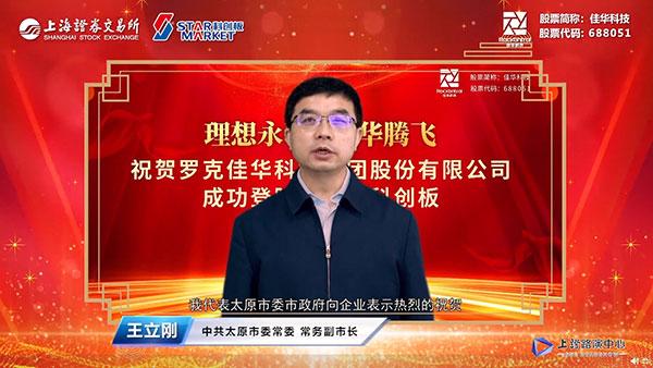 中共太原市委常委、常务副市长王立刚先生致辞