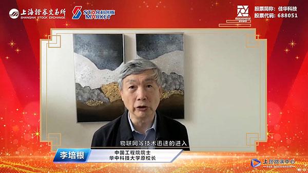中国工程院院士、华中科技大学原校长李培根先生致辞