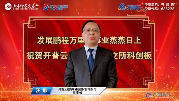 开普云董事长汪敏先生致辞