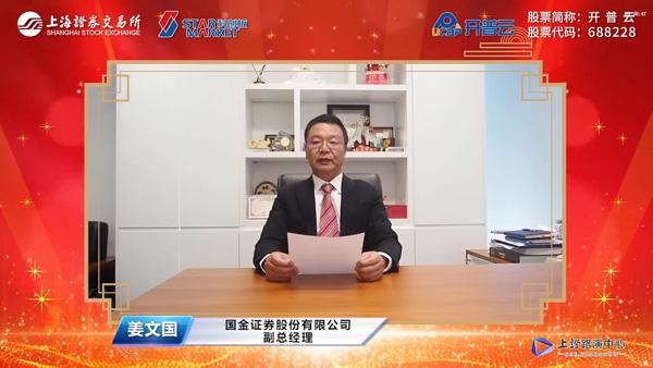 国金证券副总经理姜文国先生致辞
