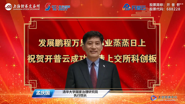 清华大学国家治理研究院、执行院长孟庆国先生致辞
