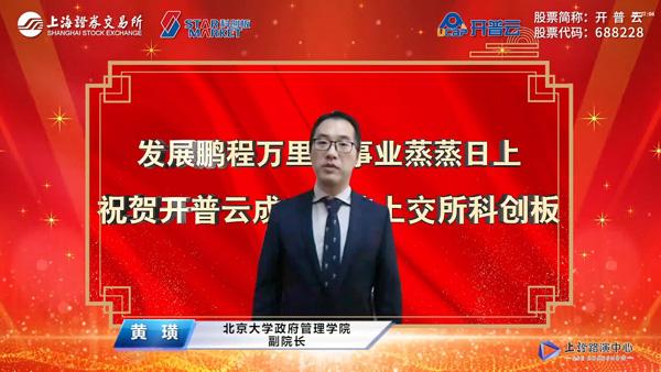 北京大学政府管理学院副院长黄璜先生致辞