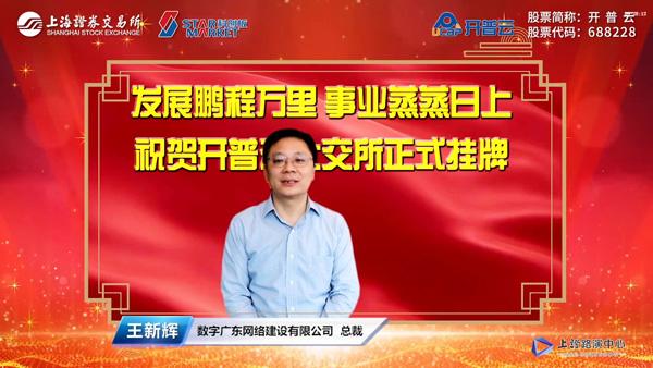 数字广东网络建设有限公司总裁王新辉先生致辞