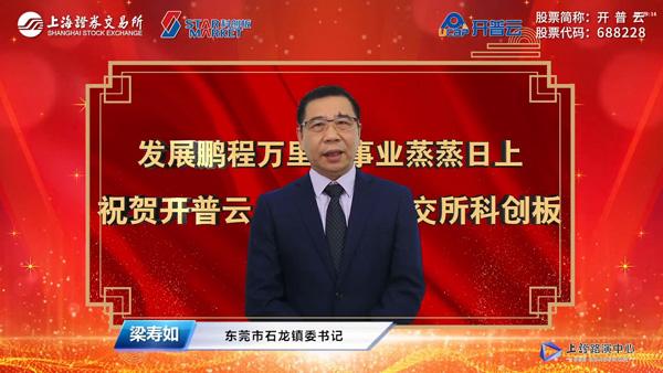东莞市石龙镇委书记梁寿如先生致辞