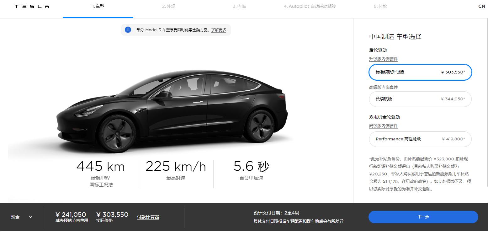特斯拉中国上调Model 3售价 标准续航升级版上涨