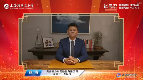 贵州三力制药股份有限公司董事长、总经理张海致辞