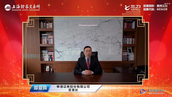 申港证券股份有限公司董事长邵亚良致辞