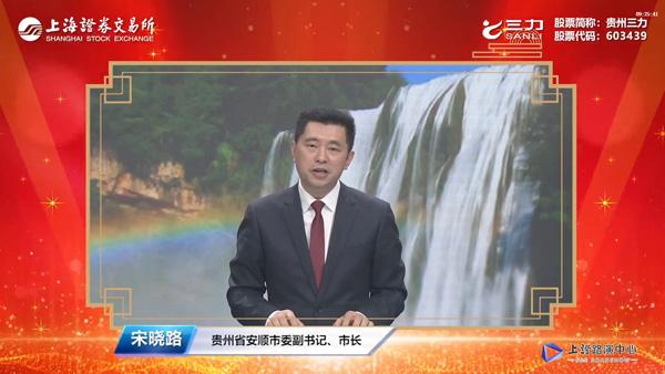 贵州省安顺市委副书记、市长宋晓路