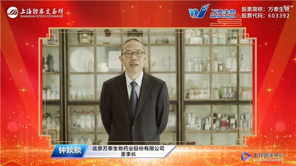 北京万泰生物药业股份有限公司董事长钟睒睒先生致辞
