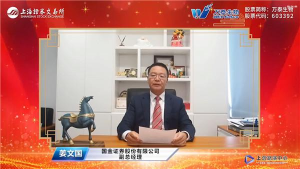 国金证券副总经理姜文国致辞