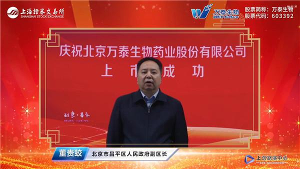 北京市昌平区人民政府副区长董贵蛟致辞