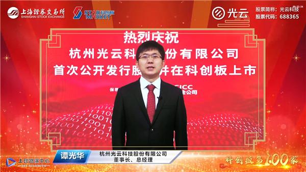 光云科技董事长总经理谭光华致辞