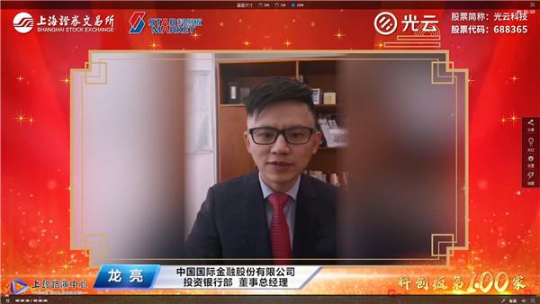 中金公司投资银行部董事总经理龙亮致辞