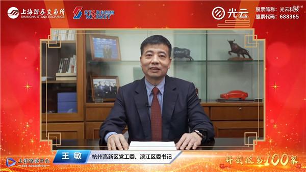 杭州高新区党工委滨江区委书记王敏致辞