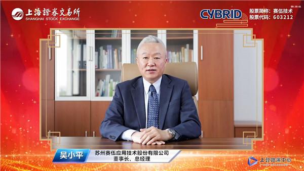 赛伍技术董事长、总经理吴小平致辞