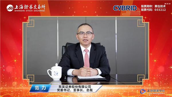 东吴证券股份有限公司党委书记、董事长、总裁范力致辞