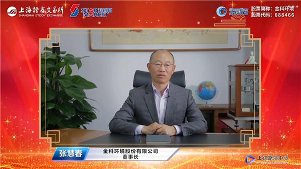 金科环境股份有限公司董事长张慧春致辞