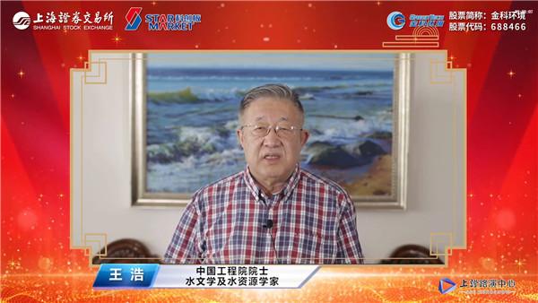 中国工程院院士水文学及水资源学家王浩致辞