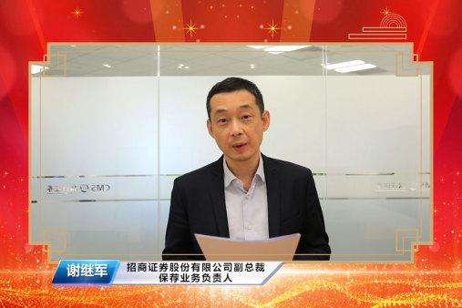 招商证券股份有限公司副总裁保荐业务负责人谢继军致辞