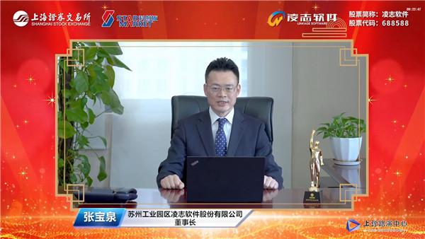 苏州工业园区凌志软件股份有限公司董事长张宝泉致辞