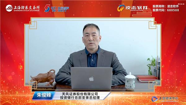 天风证券投资银行总部董事总经理朱俊峰致辞