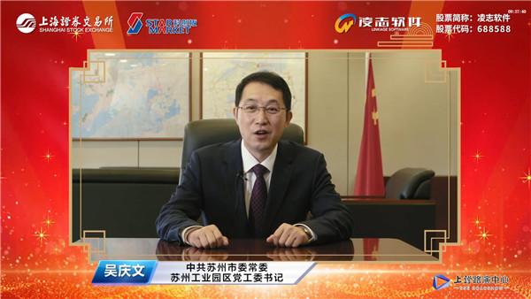 中共苏州市委常委苏州工业园区党工委书记吴庆文致辞