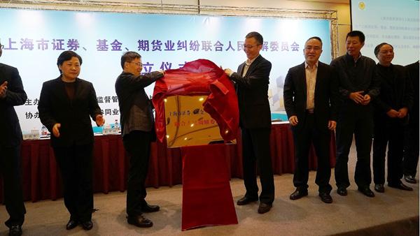 成立上海市联合调解委员会