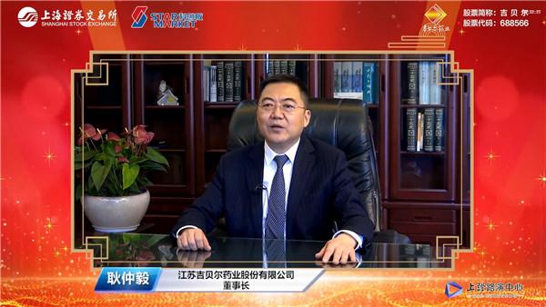 江苏吉贝尔药业股份有限公司董事长耿仲毅致辞