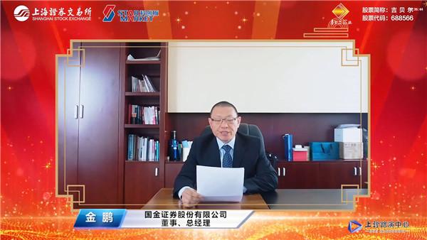 国金证券股份有限公司董事、总经理金鹏致辞