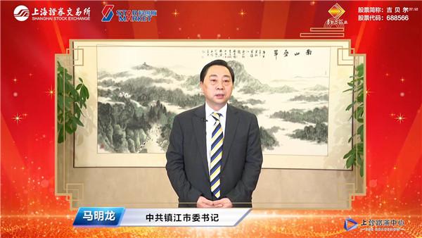中共镇江市委书记马明龙致辞