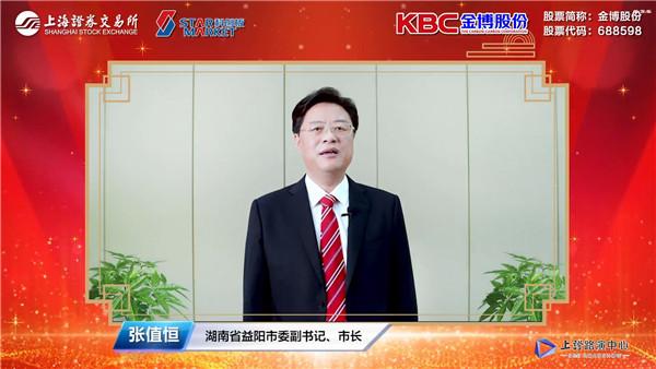 湖南省益阳市委副书记、市长张值恒先生致辞
