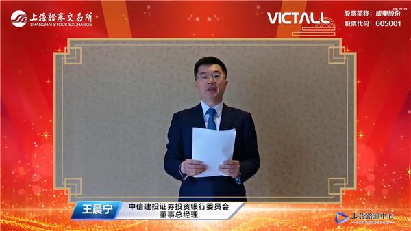中信建投证券投资银行委员会董事总经理王晨宁致辞