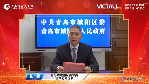 青岛市城阳区委常委、区政府副区长杨超致辞