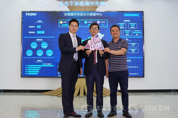 著名财经主持人马红漫、海尔生物总经理刘占杰、上海证券报社副总编辑何军